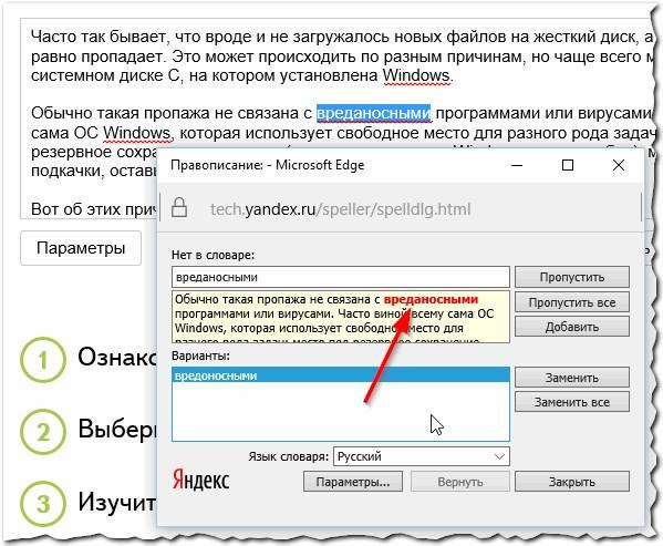 проверка орфографии онлайн бесплатно