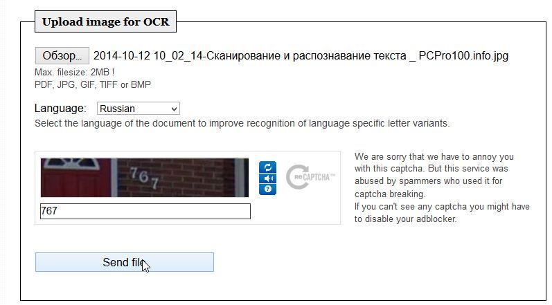 онлайн сервис распознавания текста