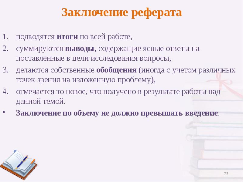 грамотно написать реферат