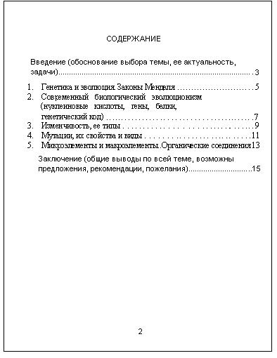 Как правильно писать реферат образец для студента пример  написать правильный реферат