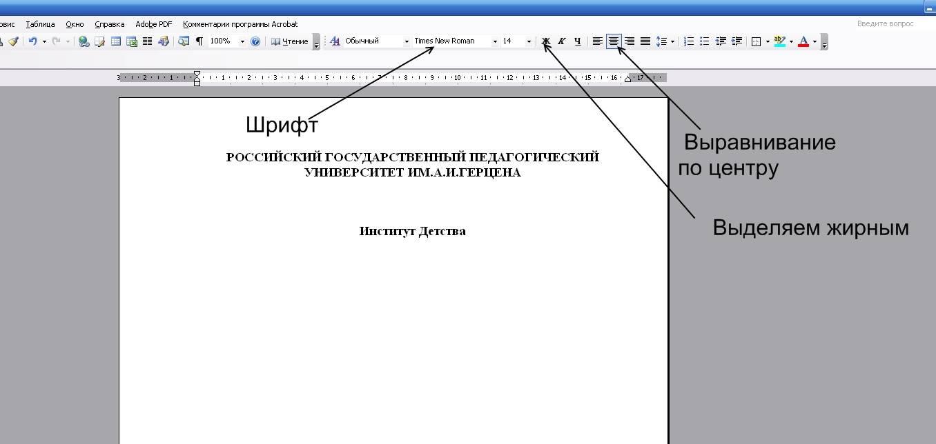 Как правильно писать реферат образец для студента пример  написать реферат диплому пример