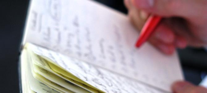 правильно писать конспекты