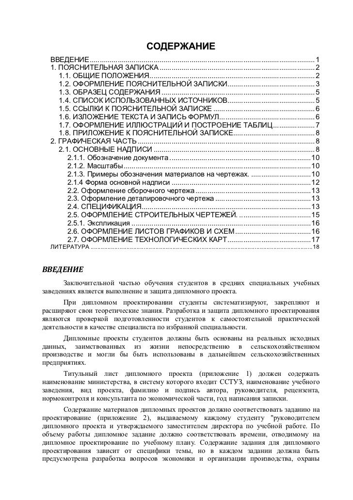 Оформление пояснительной записки к диплому курсовой работе   оформление пояснительной записки