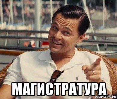 бакалавриат магистратура россии