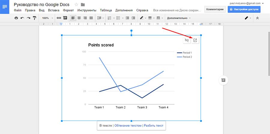 гугл документы онлайн таблица
