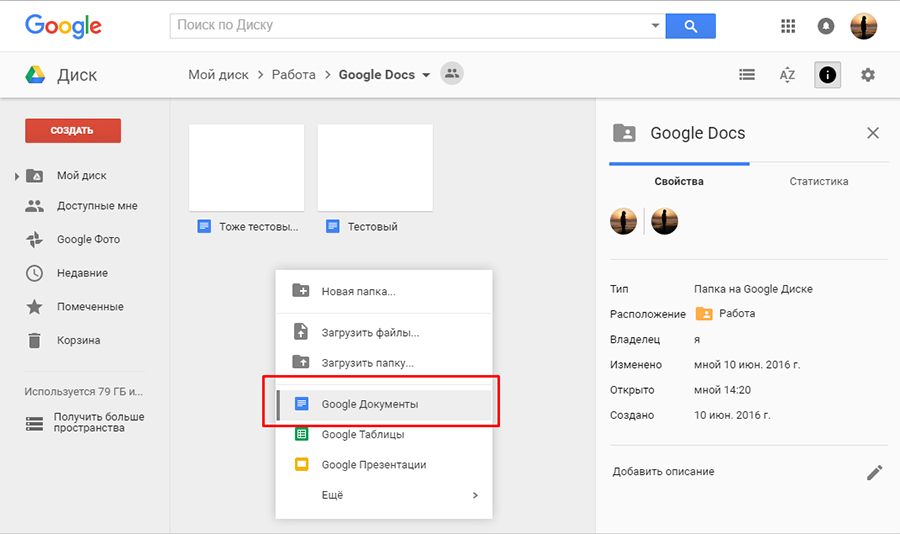 сохранить google документ