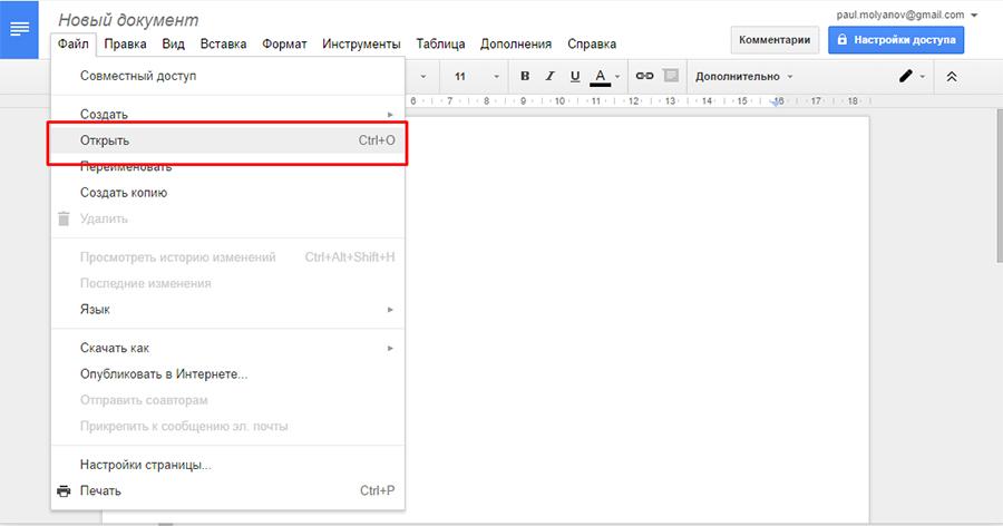 сохранить документ гугл докс