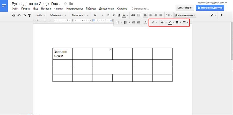 создать таблицу в гугл докс