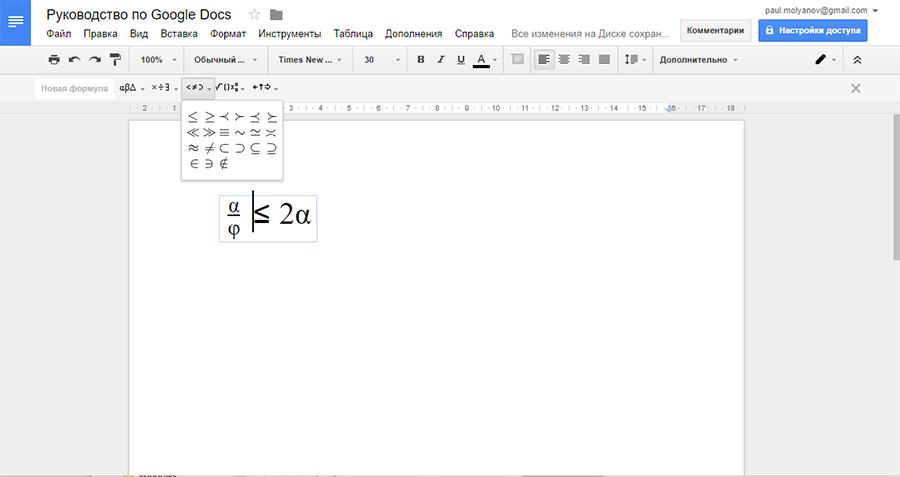 формулы google docs