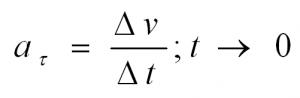 Тангенциальное ускорение формула