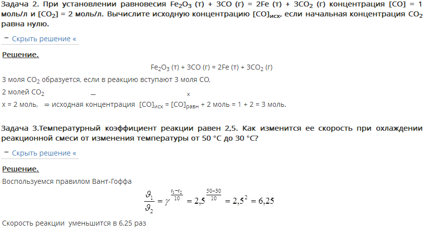 химия решение задач 9
