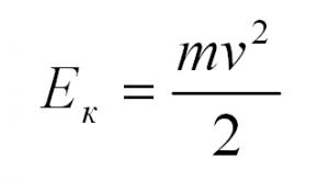 энергия классическая механика