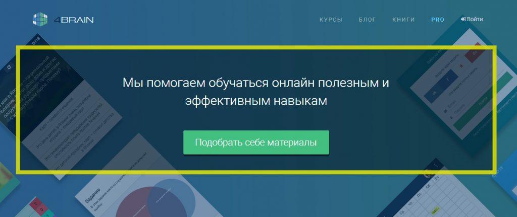 Сайты для саморазвития