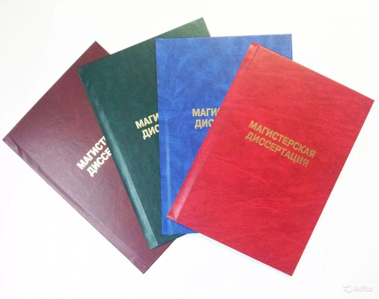 Требования к магистерской диссертации ГОСТ оформления объем  содержание магистерской работы Папка для диссертации