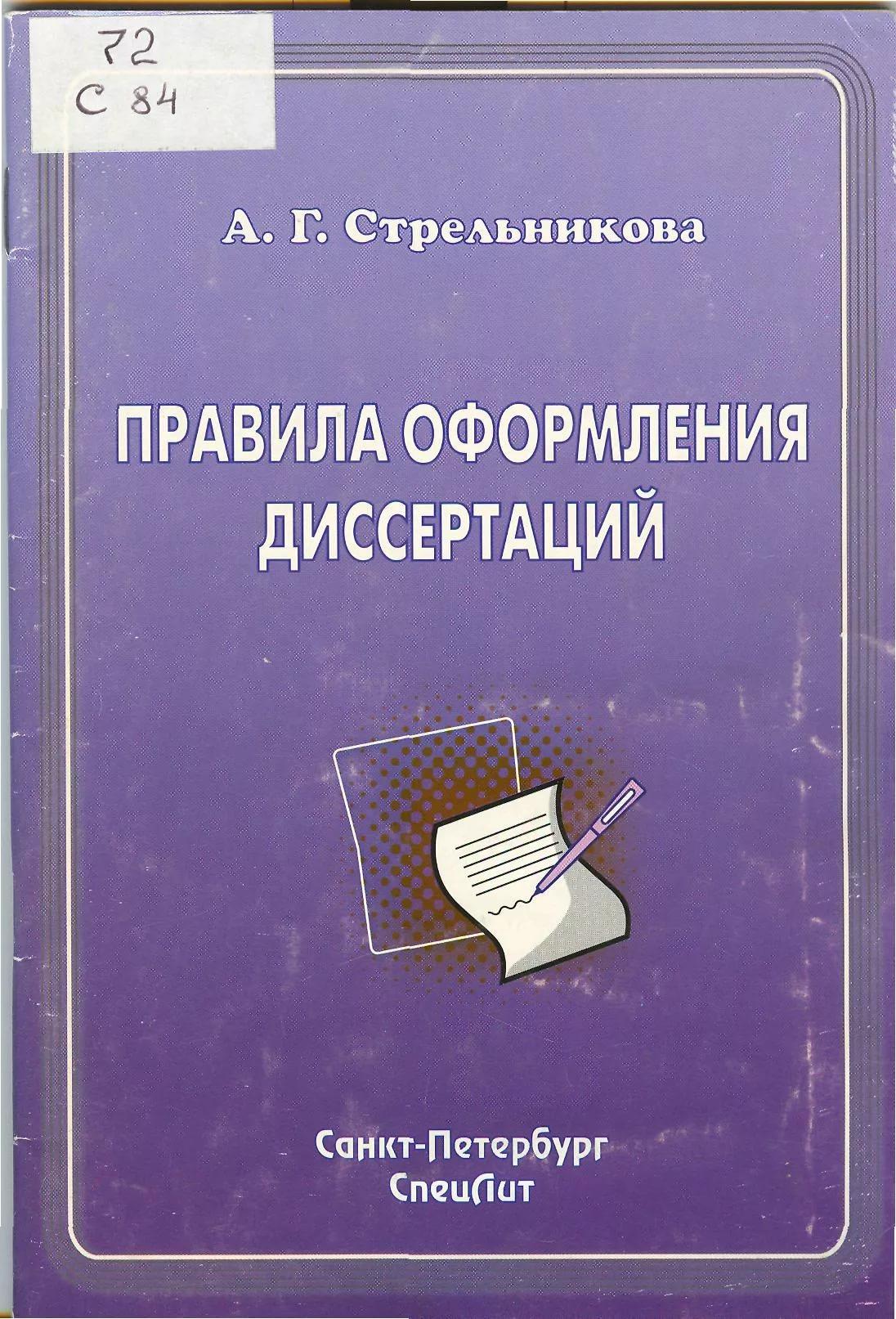 Требования к магистерской диссертации ГОСТ оформления объем  правила оформления магистерской диссертации гост