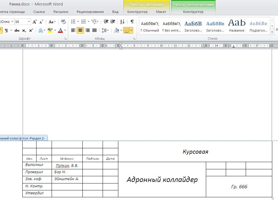 Как сделать А рамку для курсовой работы в word Инструкция по  рамки для курсовых и дипломных работ