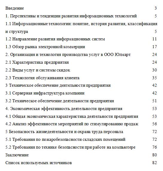 Методические рекомендации по написанию магистерской правила  Содержание магистерской