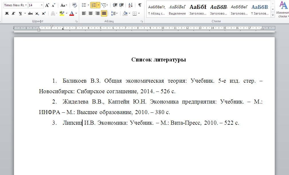 Оформление доклада образец правильного оформления стандарты ГОСТ Список литературы в докладе