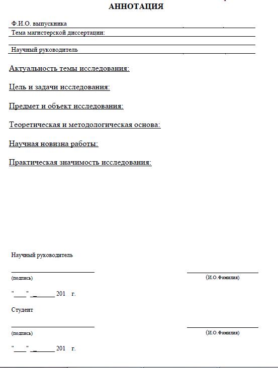 Методические рекомендации по написанию магистерской правила  Аннотация