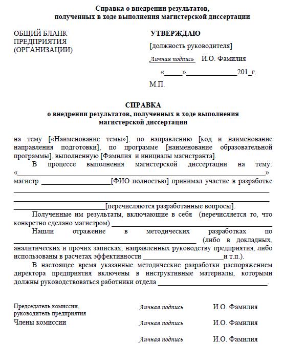 Методические рекомендации по написанию магистерской правила  Справка о внедрении результатов исследования диссертации