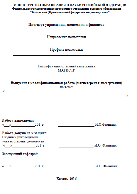 Методические рекомендации по написанию магистерской правила  Образец титульного листа магистерской