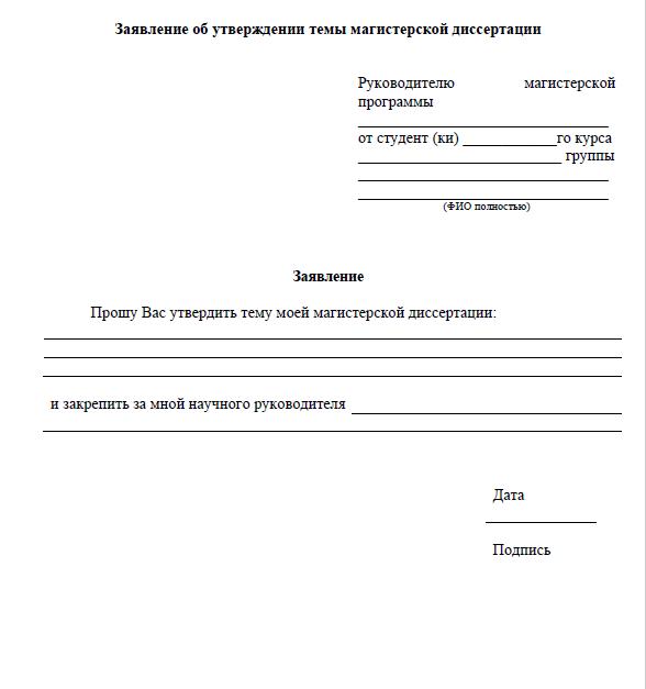 Методические рекомендации по написанию магистерской правила  Задание на выполнение диссертации