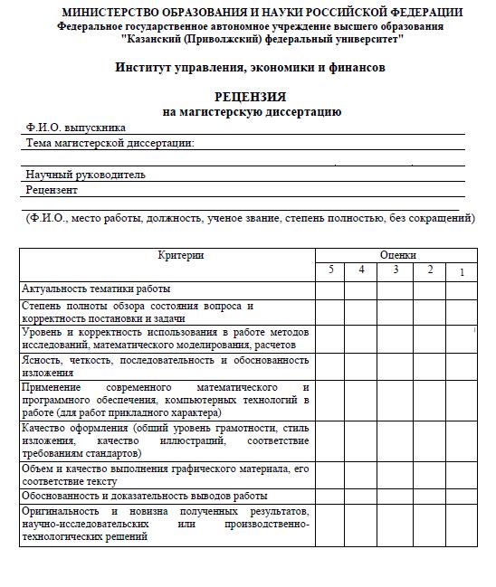 Методические рекомендации по написанию магистерской правила  Рецензия Рецензия на магистерскую диссертацию