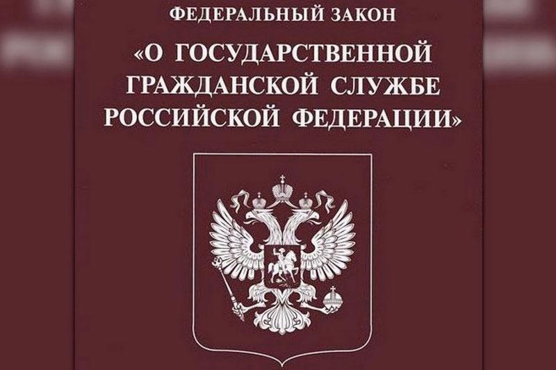 Все эти льготы предусмотрены Федеральным законом «О государственной гражданской службе Российской Федерации»