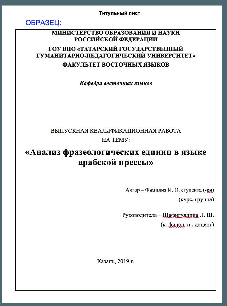 оформление титульного листа дипломной