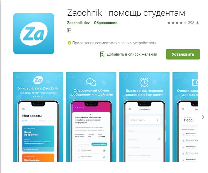 мобильное приложение Zaochnik