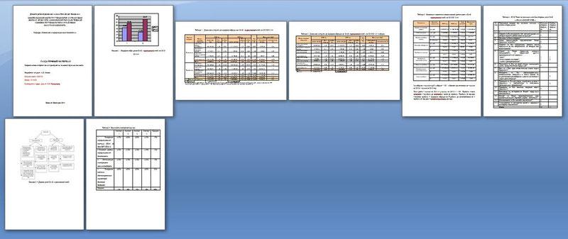 Оформление раздаточного материала в дипломной работе