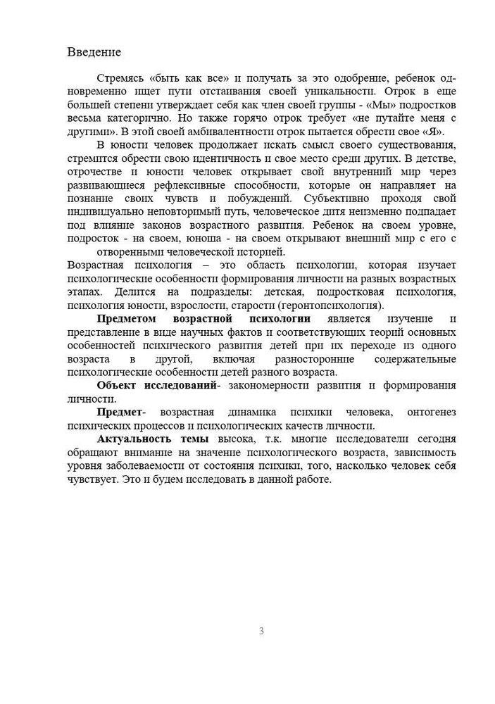 Как оформлять реферат в школе — Дуплом.Журнал | 1130x794