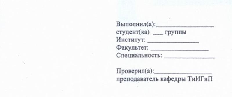 как правильно написать титульный лист реферата